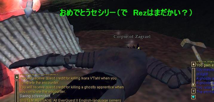 EQ2_38話_Screenshot08