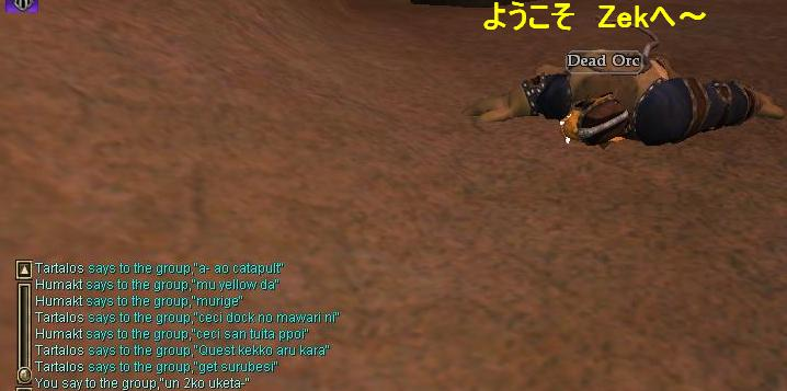 EQ2_45話_Screenshot02
