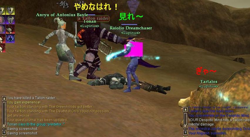 EQ2_50話_Screenshot01