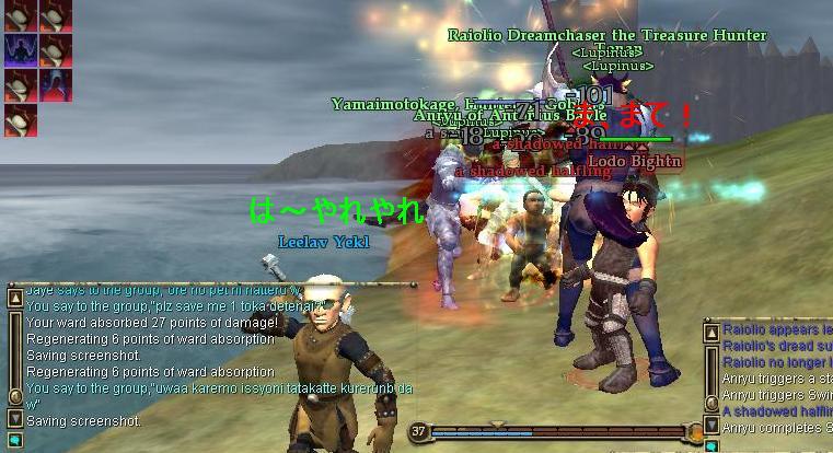EQ2_61話_Screenshot13