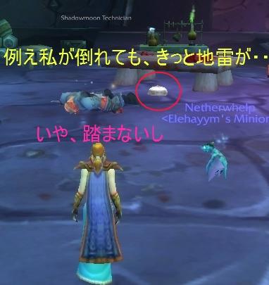 WoW_TBC_A_04話_Screenshot06