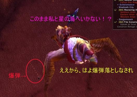 WoW_TBC_A_05話_Screenshot12