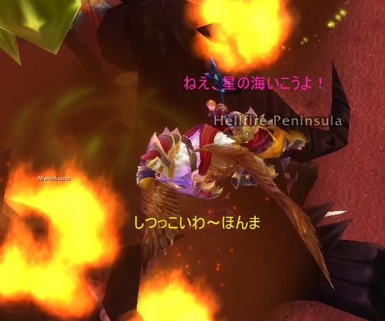 WoW_TBC_A_05話_Screenshot13