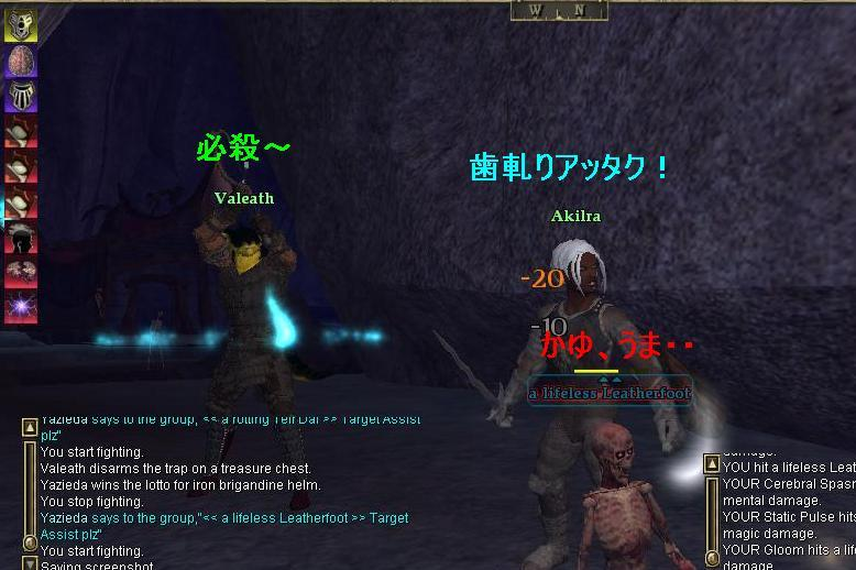 EQ2_26話_Screenshot01