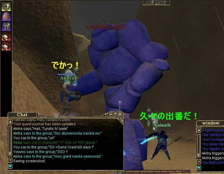 EQ2_20話_Screenshot03