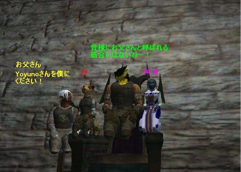 EQ2_21話_Screenshot02