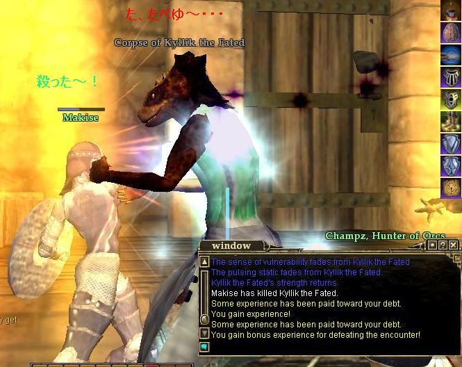 EQ2_14話_Screenshot04