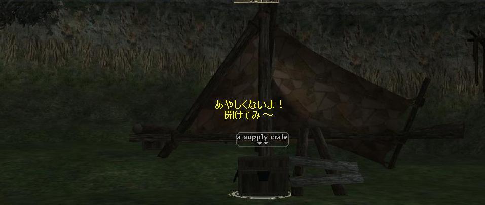 EQ2_5話_Screenshot03