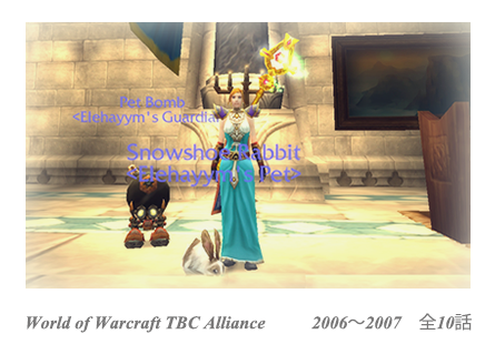 WoW TBC Alliance